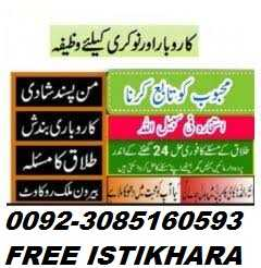 UK,USA,UAE,CANADA ISTIKHARA CENTER 00923085160593