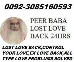 HUSBAND WIFE PROBLUMS SOLOTION 00923085160593